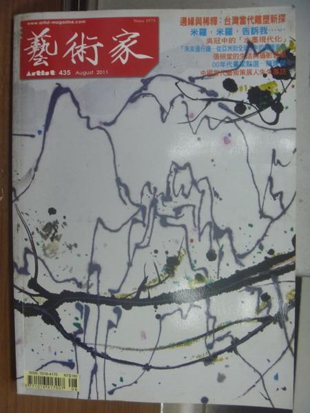 【書寶二手書T1/雜誌期刊_PKX】藝術家_435期_米羅米羅告訴我…等