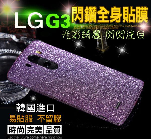 LG G3 D855 手機貼膜 全身邊框前後蓋彩膜貼紙 樂金G3 D855 磨砂閃鑽全身保護貼膜【預購】