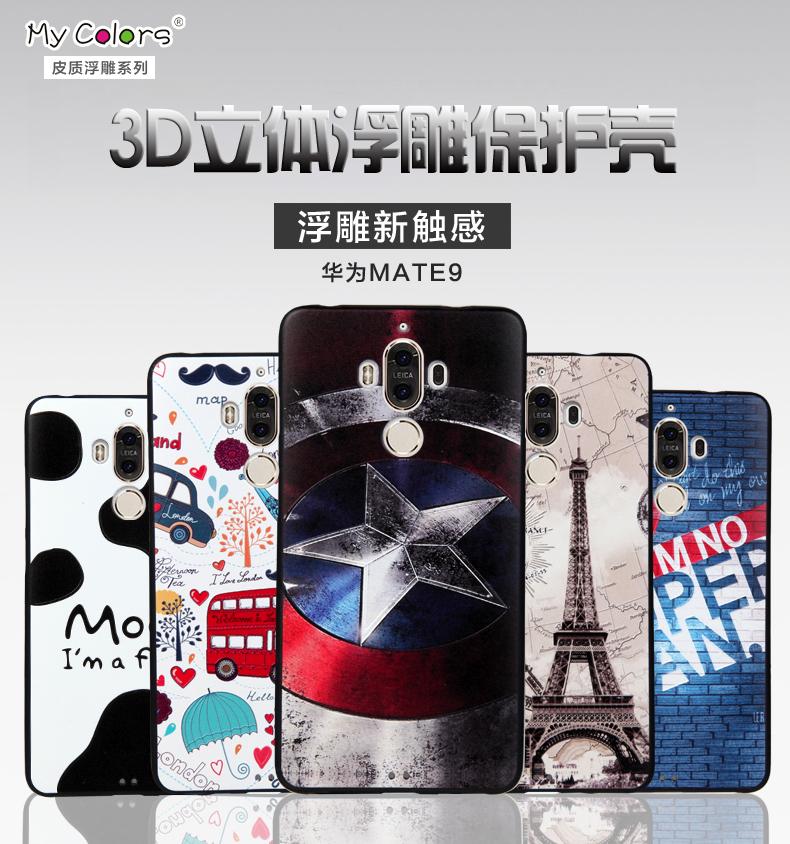 華為Huawei Mate 9 MyColor 浮雕手機殼卡通男女潮款 Mate 9 浮雕保護套彩繪防摔軟膠套【預購中】