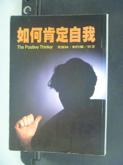 【書寶二手書T7/勵志_KMC】如何肯定自我_愛麗絲帕特