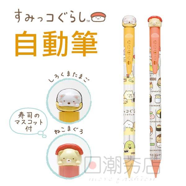 [日潮夯店] 日本正版進口 Sumikko 角落生物  角落公仔 偽裝壽司系列 白熊 貓咪 自動筆 鉛筆