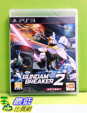 (現金價) PS3 鋼彈創壞者2 鋼彈破壞者2 繁體中文版