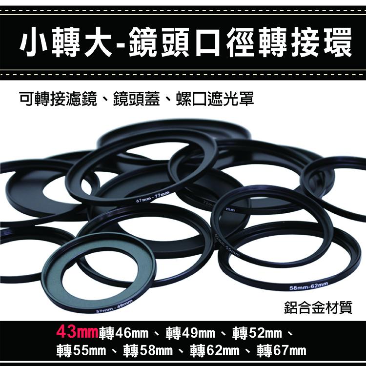 攝彩@通用副廠配件小轉大-鏡頭口徑轉接環 43mm轉46 49 52 55 58 62 67mm 彰化市