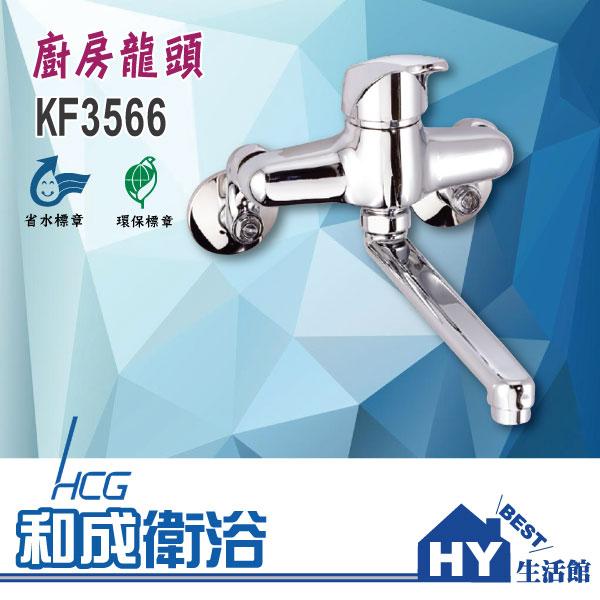 HCG 和成 KF3566 掛壁式廚房龍頭 冷熱混合龍頭 -《HY生活館》水電材料專賣店