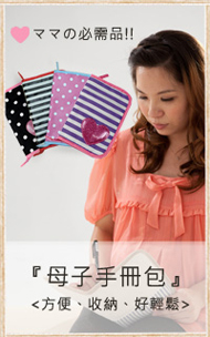西村媽媽-母子手冊包