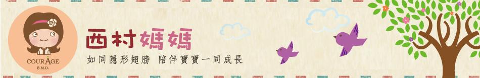 西村媽媽-商店首頁