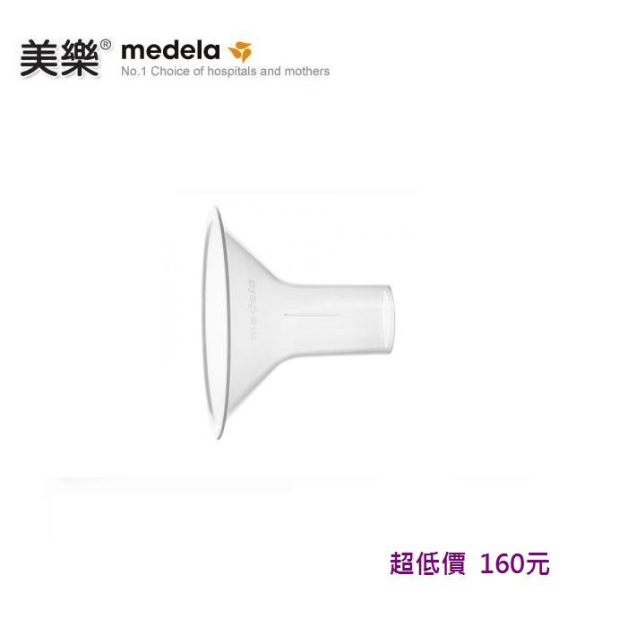*美馨兒* 美樂 medela - 喇叭罩 M (24mm) 160元