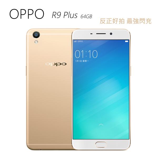 OPPO R9 Plus 64GB 超強閃充自拍專家