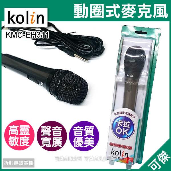 可傑  歌林  Kolin  KMC-EH311  動圈式麥克風 高靈敏度  聲音寬廣  音質優美  專業級  唱歌.教學皆適用