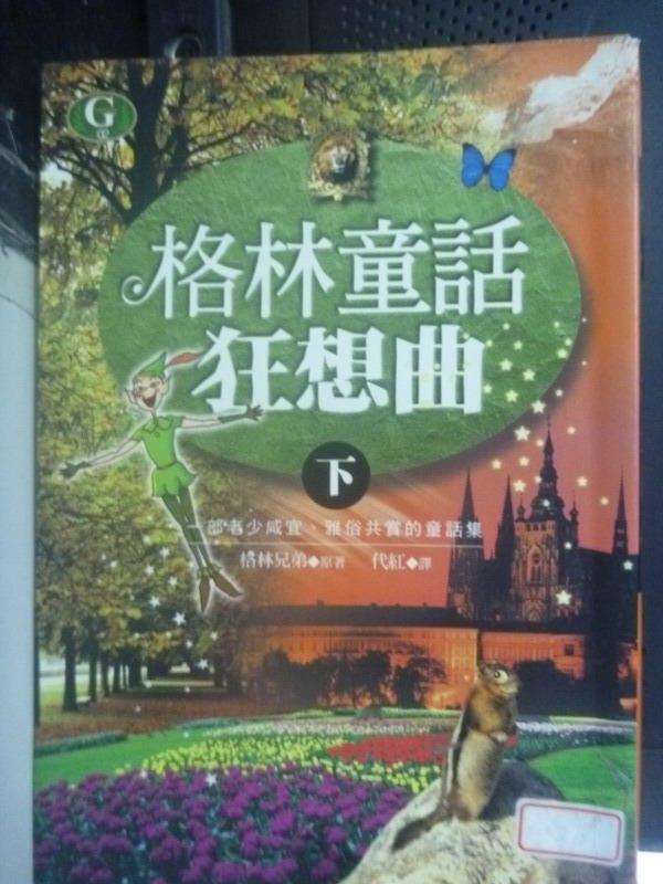 【書寶二手書T7/兒童文學_IGR】格林童話狂想曲(下)_代紅