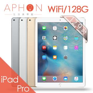 【限量豪華組合】Apple iPad Pro Wi-Fi 128GB 12.9吋 平板電腦(送高透光抗刮專用保護貼(日本原料)+2A雙孔快速充電器+側掀式皮套+傳輸線保護套)