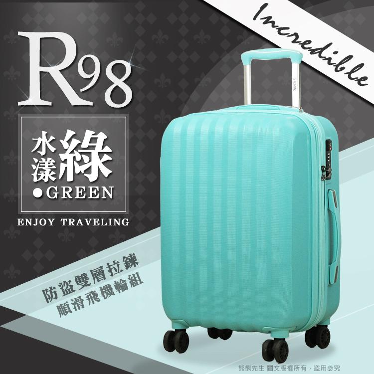 《熊熊先生》迎新春!好禮大方送! 行李箱 拉桿箱 R98 旅行箱 防刮霧面 24吋 TSA海關鎖 可加大 防盜拉鍊