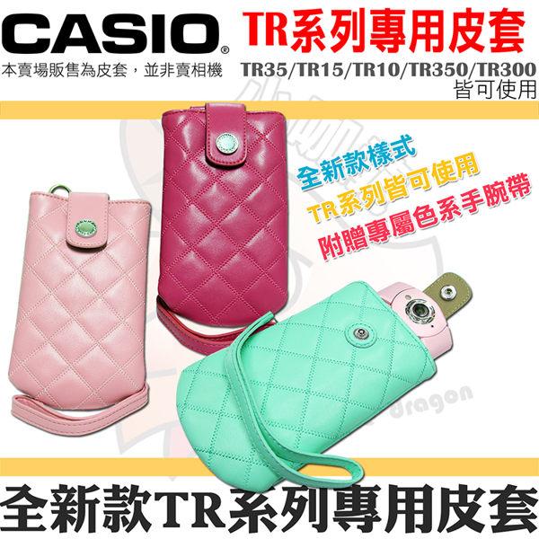 【小咖龍】 皮套 CASIO TR35 TR15 TR10 TR350s TR350 TR300 Tiffany 綠 相機包 粉紅 薄荷綠 桃紅 相機包