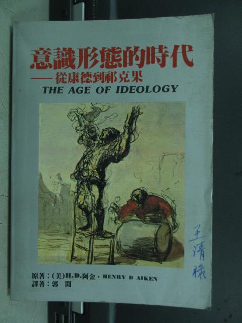 【書寶二手書T5/哲學_JAO】意識形態的時代-從康德到祁克果_H.D.阿金