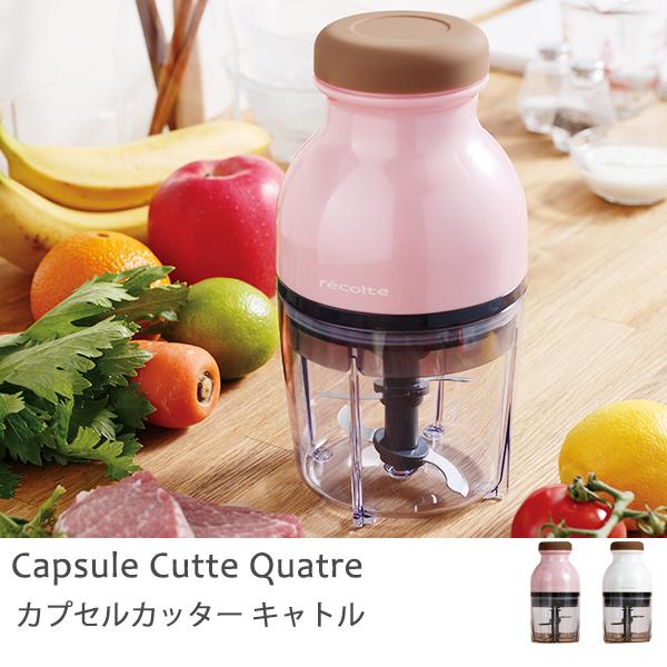 露營 果汁機 調理機【U0041】recolte 日本麗克特 Quatre時尚小型調理機 完美主義