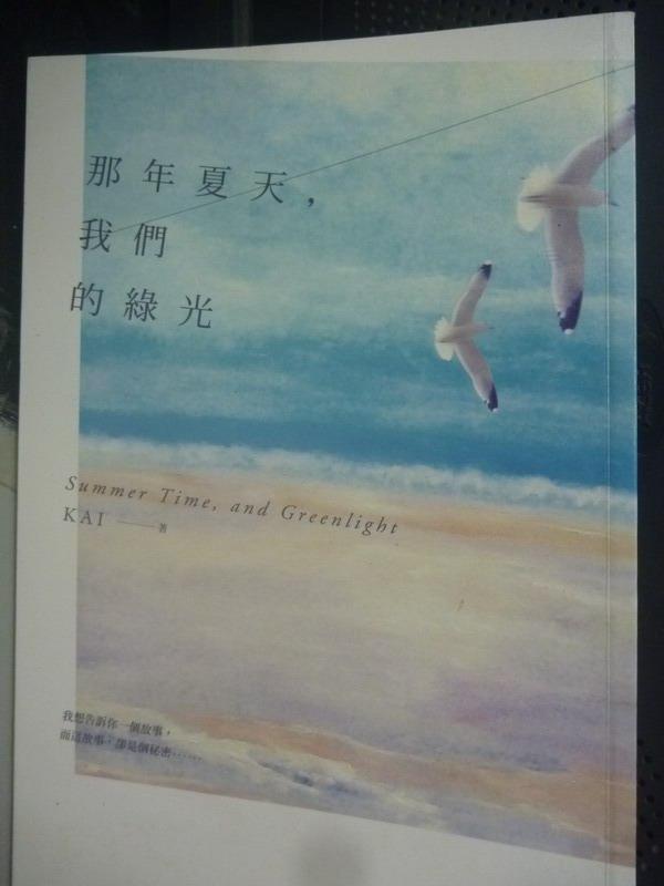 【書寶二手書T3/一般小說_IGU】那年夏天,我們的綠光_Kai