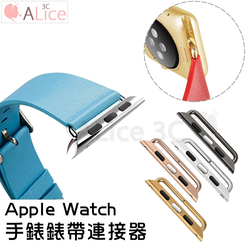 Apple Watch 錶帶連接器【E9-005】轉換器 金屬錶帶 通用錶帶扣 錶環連接扣 38/42mm Alice3C