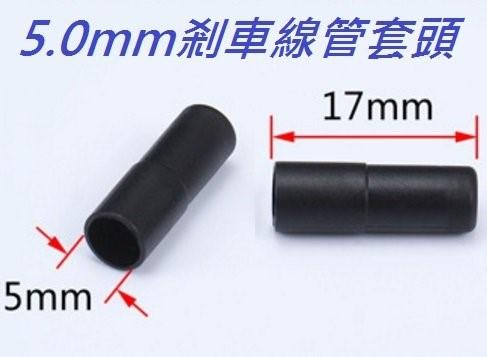 【意生】5mm外管套頭 5mm剎車外管用塑膠套頭 煞車線外管套 尾帽塑膠套接頭套護管套 自行車 腳踏車 銅套可參考