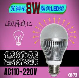 ☆ 光舍 ☆ E27 光神星 超效光 8W LED球泡 比同級效能更高更好 直逼8W亮度 (EB-73) 7W 9W 10W 11W 12W參考
