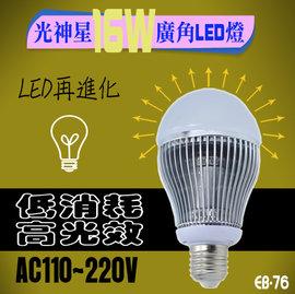 ☆ 光舍 ☆ E27 光神星 超效光 16W LED球泡 比同級效能更高更好 直逼18W亮度 (EB-76) 13W 14W 15W 17W 參考
