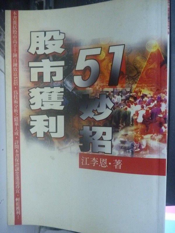 【書寶二手書T6/股票_IFY】股市獲利51妙招_江李恩