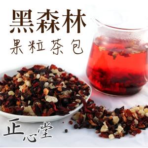 黑森林風味果粒 茶包  果粒茶 花茶 茶葉 天然草本 【正心堂花草茶】