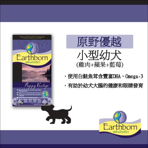 +貓狗樂園+ 原野優越Earthborn Holistic【小型幼犬。5磅】750元