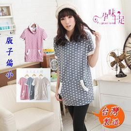 *孕味十足。孕婦裝* 【CFI5014】台灣製。磨毛點點毛毛滾邊八字口袋孕婦連帽上衣 3色
