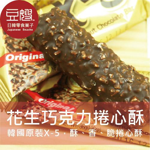【豆嫂】韓國零食 X-5花生巧克力捲心酥(人氣推薦)