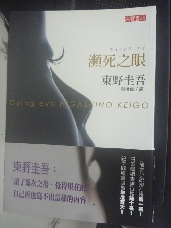 【書寶二手書T1/一般小說_LGJ】瀕死之眼_張凌虛, 東野圭吾