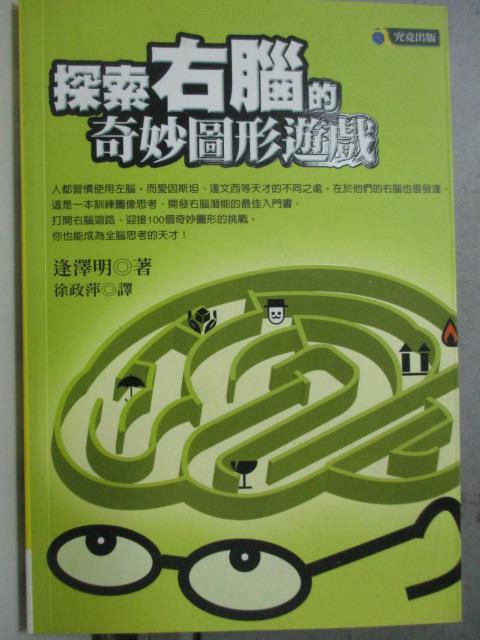 【書寶二手書T1/科學_OCF】探索右腦的奇妙圖形遊戲_徐政平, 逢澤明