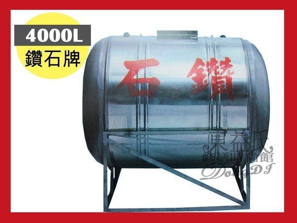 【東益氏】鑽石牌 不鏽鋼新型橫臥式水塔4000L,厚度達1.1mm