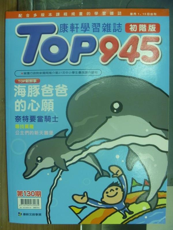 【書寶二手書T1/兒童文學_PPW】Top945(初階版)_130期_海豚爸爸的心願等_附光碟