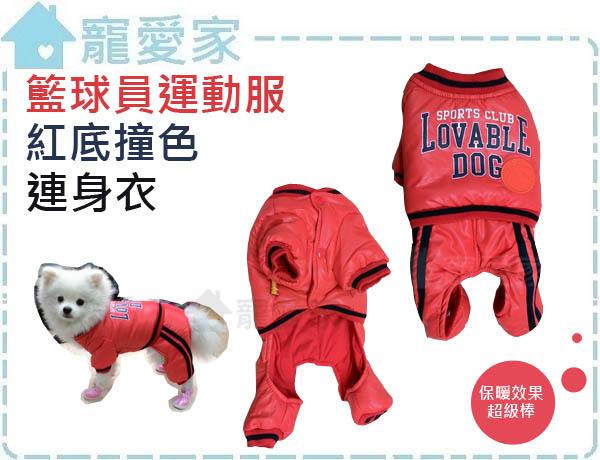 ☆寵愛家☆籃球員運動服紅底撞色連身衣,XS、S、M、L、XL五尺寸可選擇