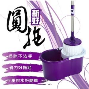 【新好】圓拖 不鏽鋼手壓旋轉拖把組 小資賀歲紫 貼心好提輕巧水桶 1桶1拖1布