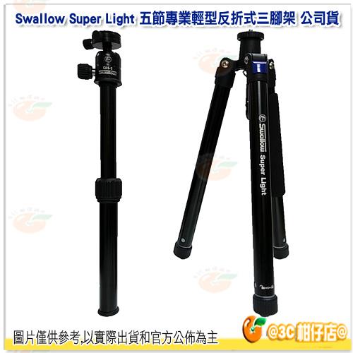 送手機夾 現貨 燕子 Swallow Super Light 五節專業輕型反折式三腳架 公司貨 承重3kg 鋁合金 自拍神器 低角度 類單 類單 微單