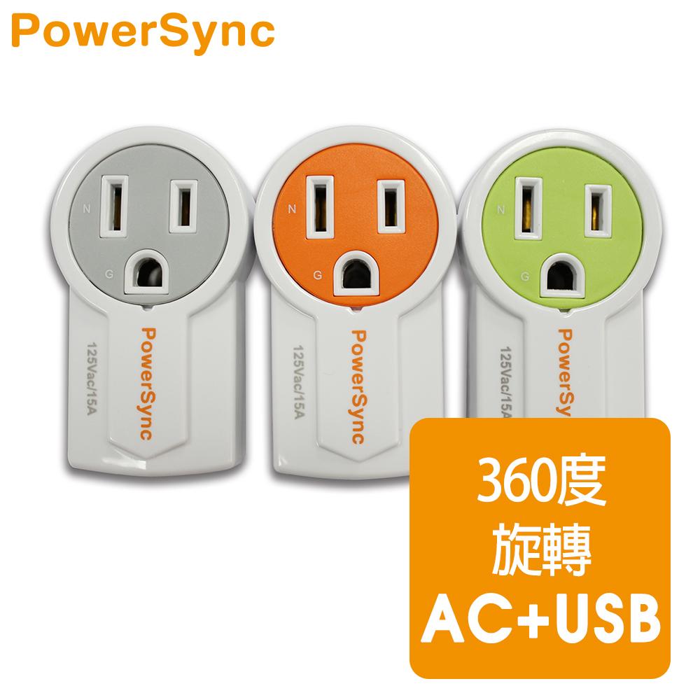 【群加 PowerSync】旋轉AC插座USB充電器(3色)