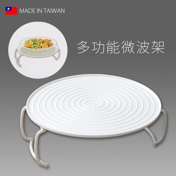 BO雜貨【SV4392】台灣製 多功能微波架 微波爐耐熱架 加熱分層盤 置架 廚房用品 微波爐專用
