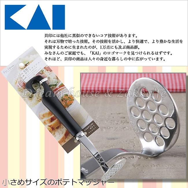 日本貝印 料理用 壓泥器《 日本製 》★ 製作副食品、沙拉的好幫手 ★ 夢想家精品生活家飾