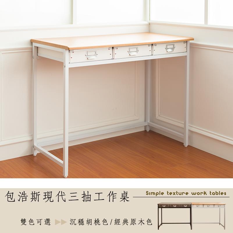 【dayneeds】【免運費】包浩斯現代三抽工作桌(經典原木色)/電腦桌/書桌/辦公桌