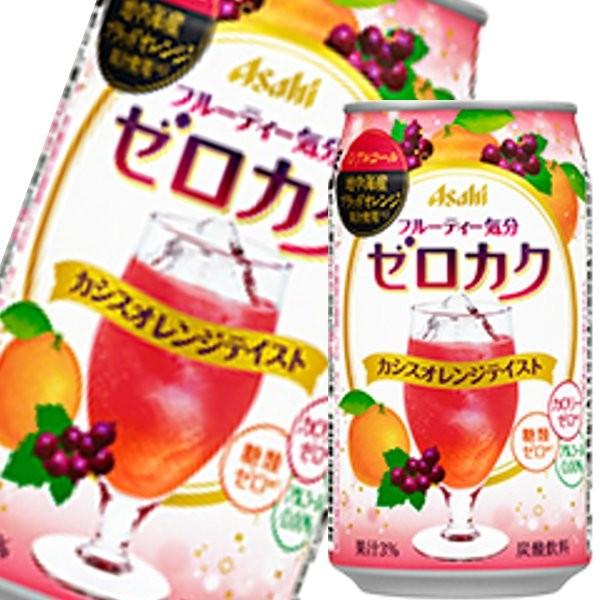 ASAHI朝日無酒精碳酸水果酒-柳橙黑加侖 350ml