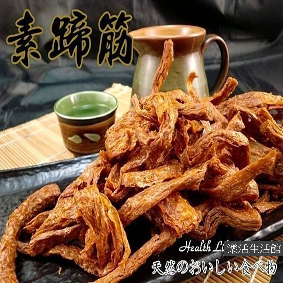 素蹄筋 250g 【樂活生活館】