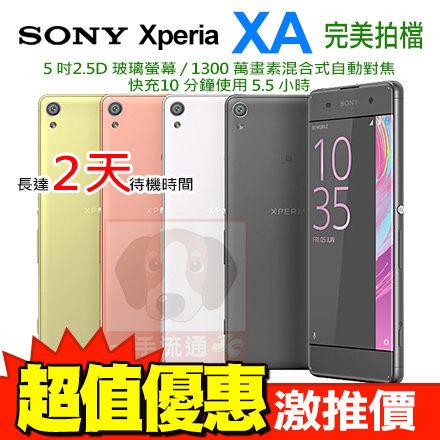 Sony XPERIA XA 贈32G記憶卡+清水套+螢幕貼 4G上網 5吋觸控螢幕 智慧型手機 免運費