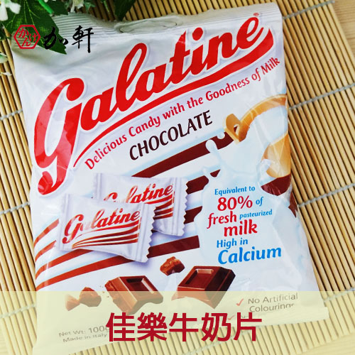 《加軒》義大利 GALATINE 佳樂巧克力牛乳片