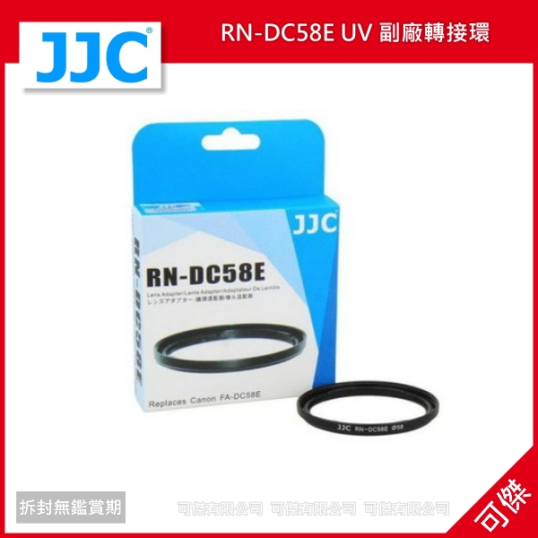 可傑  RN-DC58E UV 副廠轉接環 For Canon G1X Mark II (轉58mm)