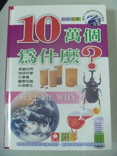 【書寶二手書T9/兒童文學_IRO】E世紀10萬個為什麼_書側紫