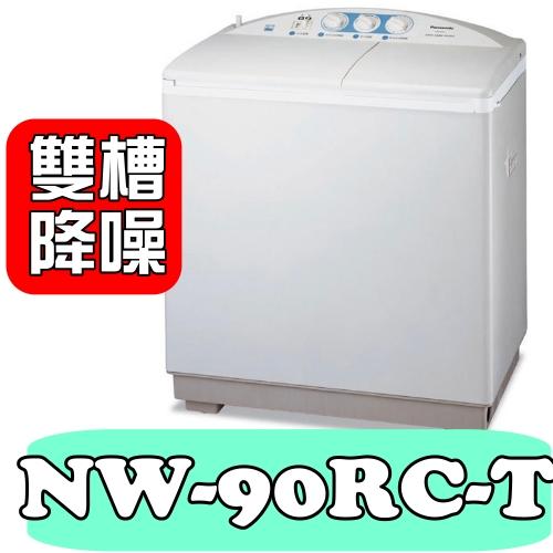 國際牌 9公斤雙槽大海龍洗衣機【NW-90RC-T】