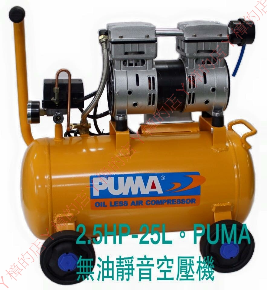 PUMA 2.5HP*24L 靜音 無油 雙缸空壓機