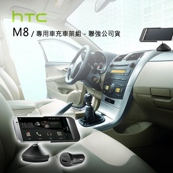 ~聯強公司貨~ HTC ONE M8 原廠專用車充車架組 CAR D190 M8X 原廠車充 車架組 車架 手機架 車用/禮品/贈品/TIS購物館