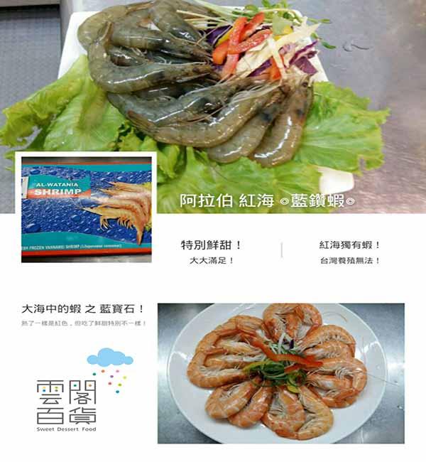 ✡ 阿拉伯 البحر الأحمر 紅海 藍鑽蝦 (2kg約70尾/盒) 免運→【SDF雲閣百貨】